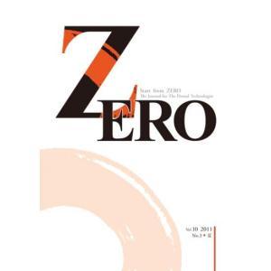 ZERO Vol.10 No.3