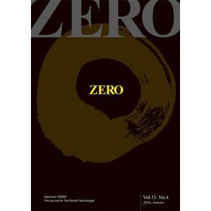ZERO Vol.15 No.4 2016 秋|nagasueshoten