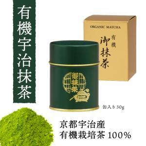 【京都・宇治産 有機栽培茶100%】有機抹茶 30g缶入 organic greentea KYOTO UJI matcha nagata-chaen