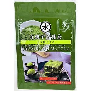 【京都・宇治産 有機栽培茶100%】有機抹茶 100g お手軽クラス  organic greentea KYOTO UJI matcha nagata-chaen