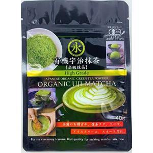 【京都・宇治産 有機栽培茶100%】有機抹茶 40g 高級抹茶  organic greentea KYOTO UJI matcha nagata-chaen