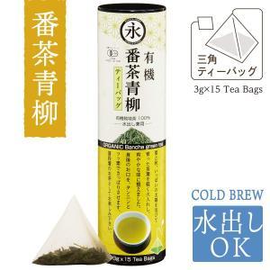 有機番茶青柳(ティーバッグ)3g×15teabags ORGANIC Bancha green tea|nagata-chaen