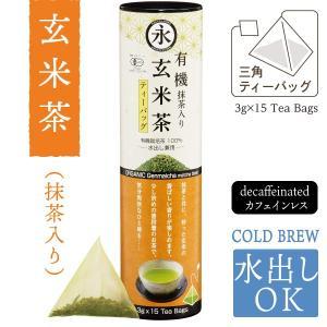 有機玄米茶 抹茶入り(ティーバッグ)3g×15teabags ORGANIC Genmaicha matcha blend|nagata-chaen