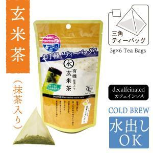 【少量パック】有機玄米茶 抹茶入り(ティーバッグ)3g×6teabags ORGANIC Genmaicha matcha blend|nagata-chaen