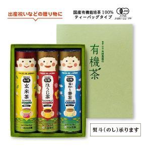 【ギフト包装】みんなのカフェインレスギフト(3本セット)熨斗 のし 箱入 出産祝いにもおすすめ|nagata-chaen