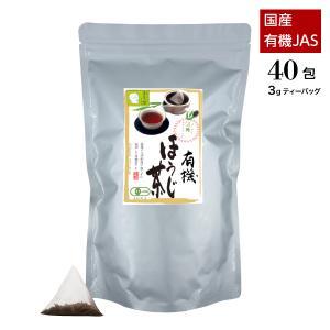 有機茶 ほうじ茶 ティーバッグ 業務用 3g×40包 国産 日常使い nagata-chaen
