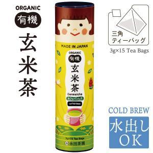 【みんなのカフェインレス】国産有機玄米茶(ティーバッグ) 3g×15teabags ORGANIC Genmaicha DECAF organictea|nagata-chaen