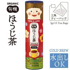 【みんなのカフェインレス】国産有機ほうじ茶(ティーバッグ)3g×15teabags ORGANIC Roasted green tea DECAF organictea|nagata-chaen