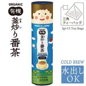 【みんなのカフェインレス】国産有機釜炒り番茶(ティーバッグ)3g×15teabags ORGANIC Roasted bancha DECAF Japanese organic tea|nagata-chaen