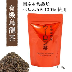 有機国産べにふうき烏龍茶(リーフ)100g 和烏龍茶 ORGANIC JAPANESE Oolong tea leaf|nagata-chaen