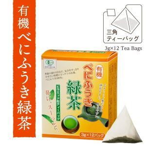 有機べにふうき緑茶(ティーバッグ)3g×12teabags Organic Benifuki Green Tea nagata-chaen