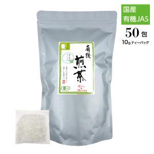有機茶 煎茶 ティーバッグ 業務用 10g×50包 国産 大容量 日常使い 水分補給 nagata-chaen