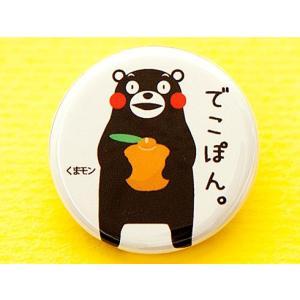 くまモンの缶バッチ|でこぽん(ゆうパケットOK)...