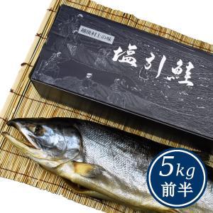 塩引鮭(塩引き鮭) 一尾物 5kg前半