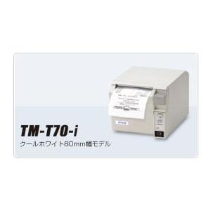 EPSON  スマートレシートプリンター TM-T70-i (58mm/電源付属/クールホワイト)|nagatsuna