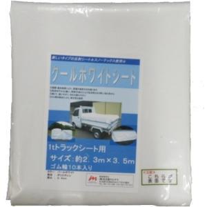 クールホワイトシート1tトラック用遮熱シート