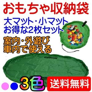 おもちゃ 収納袋 マット 自宅用 & 車内用 & 外遊びに 大小の2個セット レゴ ぬいぐるみ ブロック  150センチ 45センチ nagomi-company