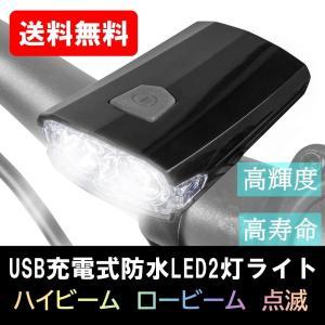 自転車 ライト USB LED 防水 サイクル 明るい usb充電 人気 ハンドル取り付け 持ち運び...