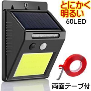 ソーラーライト センサーライト 人感センサー 屋外 48LED COB 防水 防犯 駐車場 玄関 送料無料