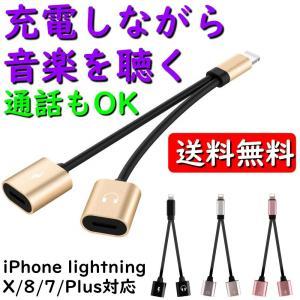 ライトニング 変換 イヤホン iPhone 5/6/7/8/X/XS/XR plus iPad/mini 2in1 Lightning コネクタ 変換ケーブル 充電 通話 IOS  アイフォン アイホン|nagomi-company