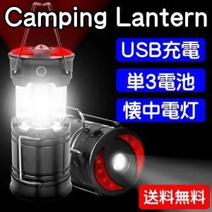 LEDランタン usb充電式 電池式 キャンプ フラッシュライト ポータブル 携帯 高輝度 マグネッ...