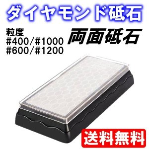 ダイヤモンド砥石 両面砥石 #400/#1000 #600/#1200 面直し 面取り 中砥石 仕上...