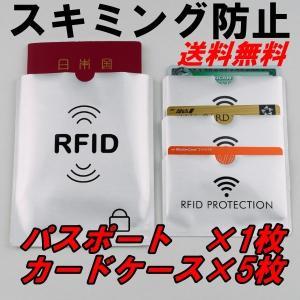 スキミング 防止 カード入れ グッズ ICカード パスポート キャッシュカード カードケース 干渉防止 磁気防止 磁気シールド クレジットカード RFID|nagomi-company