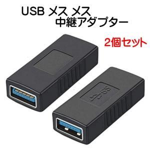 USB 3.0 メス メス 中継アダプタ 2個セット 超高速 5Gbps 対応 USB 3.0 延長アダプタ type A タイプA|nagomi-company