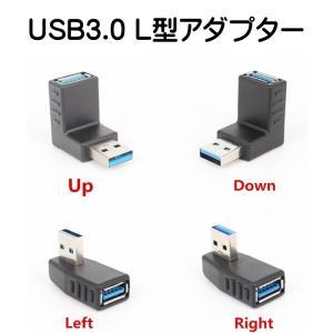 USB 3.0 L型コネクタ 90度 直角 上向き 下向き 右向き 左向き アップ ダウン レフト ライト アダプタ|nagomi-company