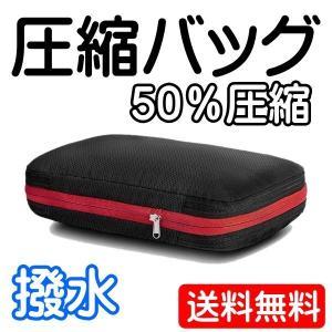 圧縮バッグ トラベル 旅行 圧縮袋 衣類用 ファスナー 衣類 収納 スペース50%節約 収納バッグ 衣類仕分け 軽量 出張 便利グッズ 防水 掃除機不要|nagomi-company