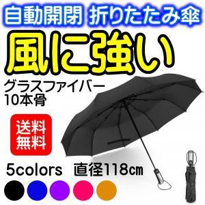 折りたたみ傘 メンズ レディース 自動開閉 大きい 折り畳み傘 大きいサイズ ワンタッチ 撥水 風に...