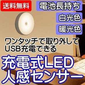 人感センサーライト LED 屋内 室内 USB充電 リチウム電池 足元ライト ナイトライト 階段 玄...