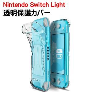 任天堂 スイッチ ライト ケース カバー クリア 透明 保護 おしゃれ 使いやすい グリップ シリコンケース TPU ソフト Nintendo switch Lite やわらかい 耐衝撃 nagomi-company