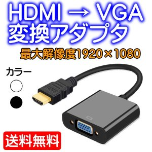 HDMI VGA 変換アダプタ 変換ケーブル D-SUB 15ピン 1080P プロジェクター PC...