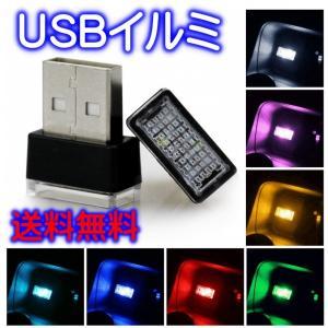 イルミライト USBイルミカバー 7色 車内照明 室内夜間ライト LED イルミネーション 車 パソコン USB端子 保護 汚れ防止 補助照明 車内照明の画像