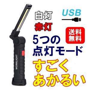 ハンディライト USB 充電 LEDライト 懐中電灯 作業灯 ワークライト 防災 COB ハンドライ...