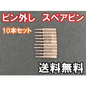 ピン外し 予備ピン 腕時計バンド調整工具 nagomi-company