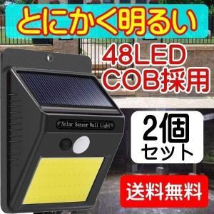 2個セット ソーラーライト センサーライト 人感センサーライト 屋外 48LED COB 防水 防犯 駐車場 玄関 カーポート 屋外用 充電池式 明るい|nagomi-company