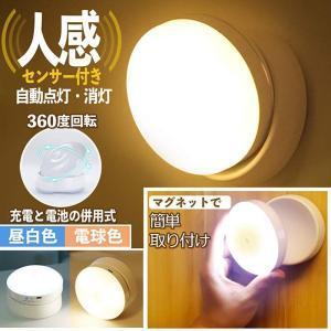 360°回転 人感センサーライト LED 屋内 室内 usb充電 電池 マグネット 階段 玄関 廊下 トイレ クローゼット 物置 工事不要 配線不 貼り付け型 足元灯 nagomi-company