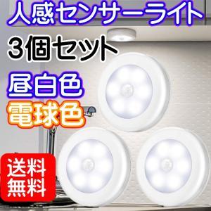 3個セット 人感センサーライト 電池式 LEDライト 3Mテープ マグネット 磁石付き ナイトライト...