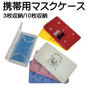マスクケース 携帯用 プラスチック キャラ 箱形 猫 熊 キリン おしゃれ ピンク イエロー ブルー レッド 透明 大人 子供 3枚 10枚 収納|nagomi-company