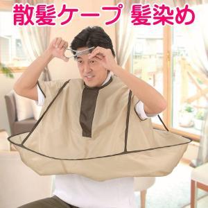 散髪用ケープ 自分でヘアカット マント クロス 散髪 毛染め セルフ 自宅 大人 子供 折り畳み ケープ nagomi-company