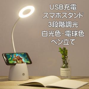 デスクライト 子供 卓上スタンド 三段階 調光 360°調節可能 筆立て付 タッチセンサー USB 充電式 コードレス ペン立て スマホスタンド  目に優しい 電球色|nagomi-company