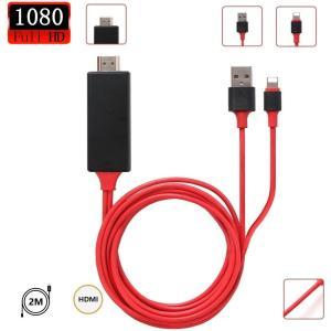 HDMI Lightning 変換ケーブル HDMI分配器 2m iPhone アイフォン ipad mini iPod スマホ高解像度 1080p 画面 ライトニング 充電 アダプタ テレビ出力|nagomi-company