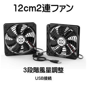 USB ファン 12cm 2連 静音 3段階風量調節 冷却クーラー 小型 USB 扇風機 PC 冷却...