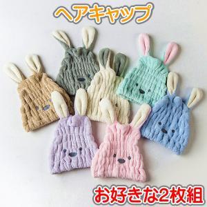 2枚セット ヘアキャップ ドライキャップ タオルキャップ 吸水タオル 大人 子供 シャワーキャップ 吸水 速乾 マイクロファイバー 風呂 水泳 スイミング 帽子|nagomi-company