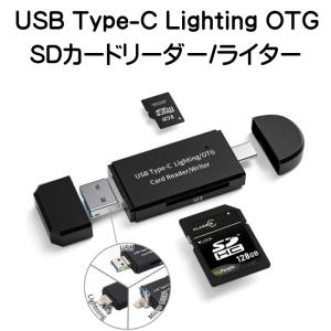 SDカードリーダー iPhone iPad Android Lightning Windows Macbook パソコン タブレット OTG Type-c USB Micro USB 4in1 アイフォン アイパッド アンドロイド|nagomi-company