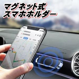 スマホホルダー 車 マグネット 磁石 車用 車載 ホルダー スタンド スマートフォン iPhone Android 壁 強力 プレート 回転|nagomi-company