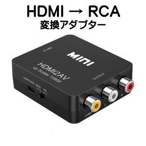 HDMI to RCA 変換 アダプター コンバーター アナログAV コンポジット 1080P 対応 PAL NTSC 切り替え 音声出力 車 ゲーム カーナビ テレビ PS4 PS5 スイッチ|nagomi-company