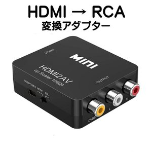 HDMI to RCA 変換 アダプター コンバーター アナログAV コンポジット 1080P 対応...